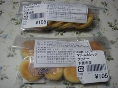 Cookie20100702-2.JPG