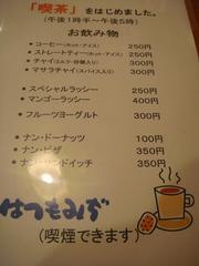 Hatsumomiji20100920-2.JPG