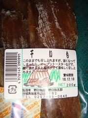 Hoshiimo20100901-2.JPG