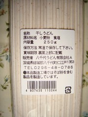 JikoUdon20101104-2.JPG