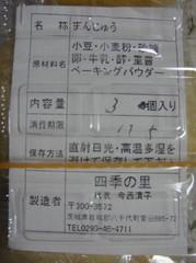 KomugiManju20101104-2.JPG