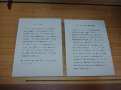 MashikoSankoKan20101211-2-2.JPG