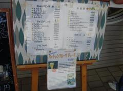 Menu20100903.JPG