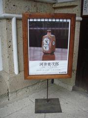 NihonMingeiKan20100920-3.JPG