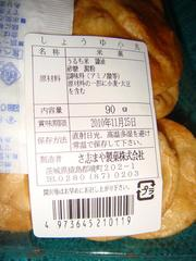 Senbei20100901-4.JPG