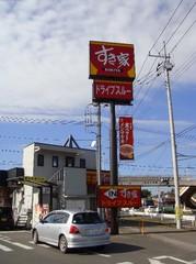 Sukiya20101104.JPG