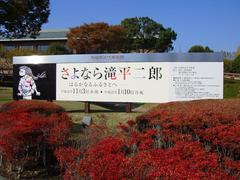 TakidairaJiro20101106-1.JPG