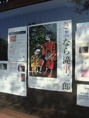TakidairaJiro20101106-3.JPG