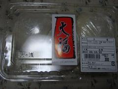Wadaimansai20101022-1.JPG
