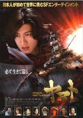 Yamato20101204-1.JPG