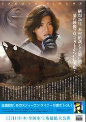 Yamato20101204-2.JPG