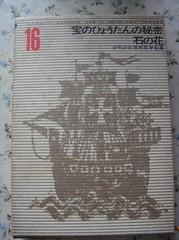 book20100717-1.JPG
