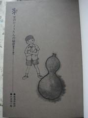 book20100717-2.JPG
