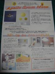 document20100728-1.JPG