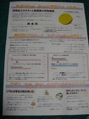 document20100728-2.JPG