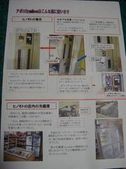 document20100728-4.JPG