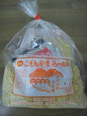 gozenyama-ramen1.JPG