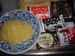 gozenyama-ramen2.JPG