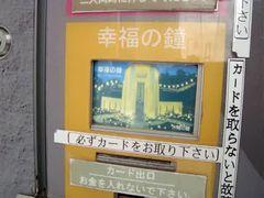 kofukunokane1.jpg