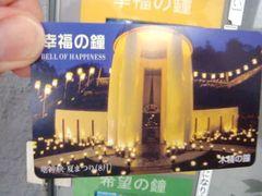 kofukunokane2.jpg