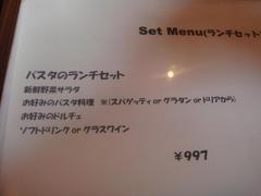 mekyabetsu-menu-1.JPG