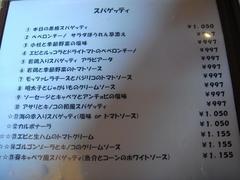 mekyabetsu-menu-2.JPG