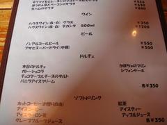 mekyabetsu-menu-3.JPG