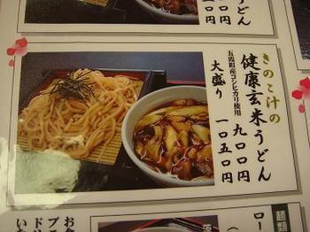 menu-udon.JPG
