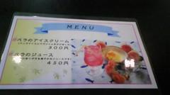 menu20100529-2.JPG