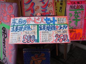 teishoku-menu.JPG