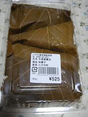 yachiyomachi-kashiwamochi.JPG